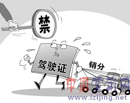 漫画:朱慧卿   自2013年元旦起,新交规123号令开始实施。由于增加了不少扣分项目,原有扣分项目也愈加严格,使得驾照买卖分的现象变得更为突出,甚至有些在校生为了赚外快也参与其中。   上周,中国青年报社会调查中心通过民意中国网与问卷网,对3494人进行的一项调查显示,79.